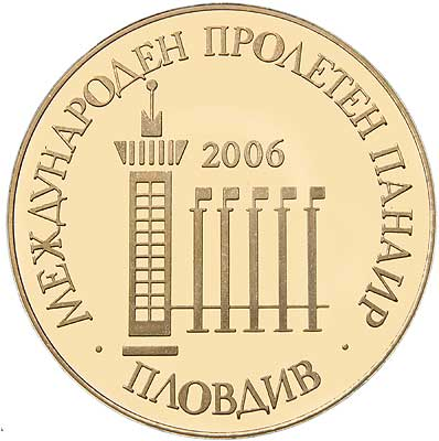 Пловдивски панаир - пролет 2006