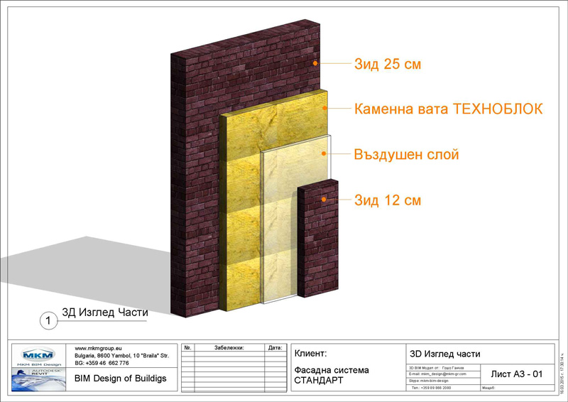 Fasadna_standart_home1a