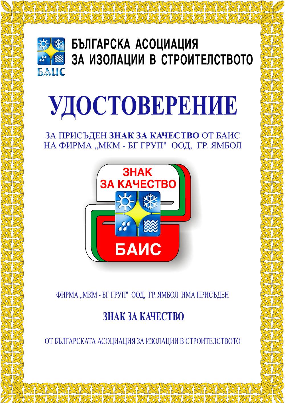 Znak-kachestvo